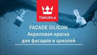видео Facade Silicon - Фасад Силикон Акриловая краска для фасадов и цоколей.