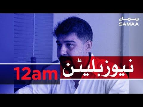 Samaa Bulletin - 12AM - 17 January 2019