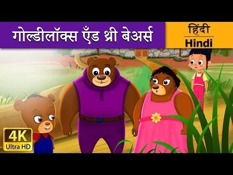 गोल्डीलॉक्स एंड थ्री बेअर्स | Goldilocks and Three Bears in Hindi | Kahani | Hindi Fairy Tales
