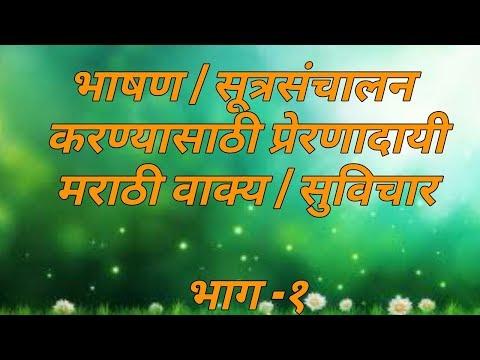 भाषण / सूत्रसंचालनात उपयोगी पडणारी प्रेरणादायी वाक्य । Marathi Motivational Suvichar ।