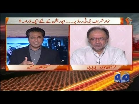 Naya Pakistan - 11-08-2017 - Geo News