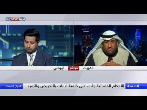 الكويت .. أحكام قضائية بالحبس بحق العشرات بتهم التحريض والتمرد