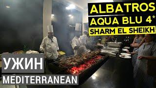 Albatros Aqua Blu Sharm El Sheikh 4 обзор питания Ужин ресторан Mediterranea Отдых в Египте 2020