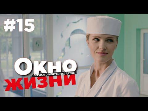 Окно жизни Сезон 2 Серия 15 | Мелодрама | Сериал о врачах