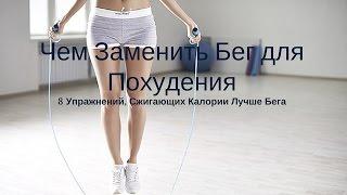 Чем Заменить Бег для Похудения - 8 Упражнений, Сжигающие Калории Лучше Бега