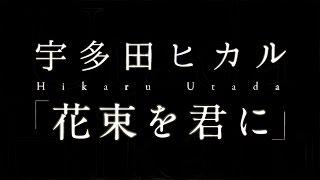 宇多田ヒカル「花束を君に」 NHK連続テレビ小説「とと姉ちゃん」主題歌 ...