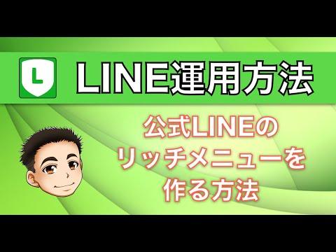 公式LINEのリッチメニュー を作る方法