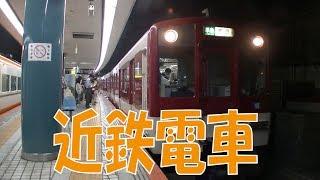 近鉄奈良線 thumbnail