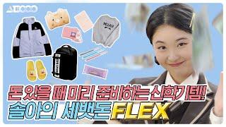 🚨세뱃돈 탕진주의🚨 돈 있을 때 미리 준비해야지?! 솔아가 알려주는 신학기 꿀템💕 ㅣ [쇼핑의여왕시즌3]EP.05ㅣ세뱃돈 탕진잼