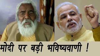 PM Modi's Future Prediction By Jyotish Haridayal Mishra | वनइंडिया हिंदी