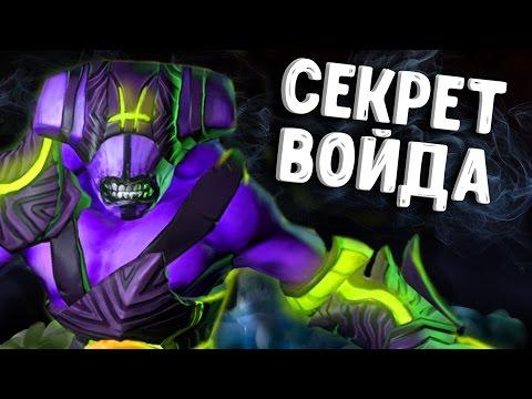 видео: СЕКРЕТ ВОЙДА - faceless void ДОТА 2
