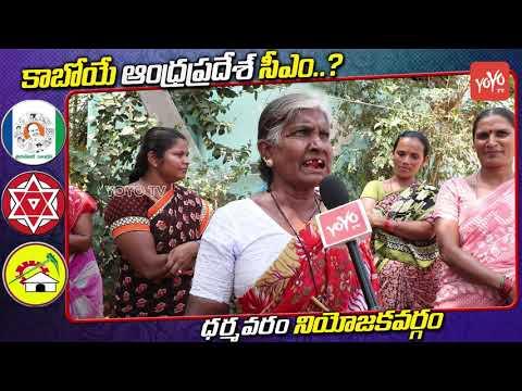 Dharmavaram Public Talk | AP Elections 2019 | YS Jagan | Chandrababu | Next AP CM | YOYO TV Channel