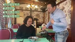 개그맨 김경진과 냉면