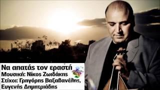 Nikos Zoidakis - Na Apatas Ton Erasti ( New Song 2013 HQ)
