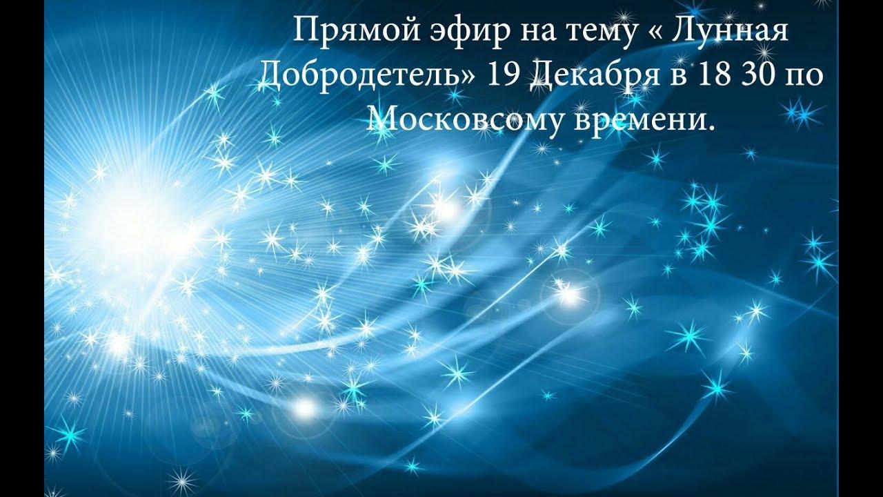 Звезда небесной добродетели