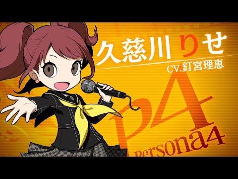 ペルソナQ2:久慈川りせ(声優:釘宮理恵)