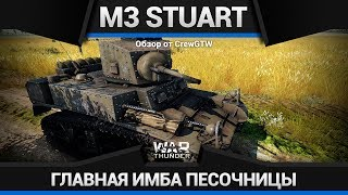 M3 Stuart ПОСТОРОНИСЬ, ФРАГИ! в War Thunder