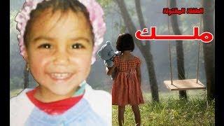 شاهد الاعترافات التفصيلية للجريمة البشعة لقتلة الطفلة ملك بقرية نوى