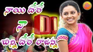 Nayi Dhoro Na Chinni Dora Rajanna Dj | Latest Folk Dj Songs | Palle Dj Songs | Telugu Folk Dj Songs