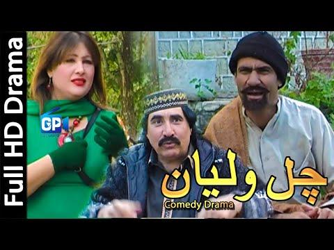 Pashto drama ismail shahid 2018 Chawalyan | pashto drama full pashto new drama | pashto comedy 2018 thumbnail