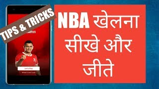 NBA Team for Dream 11 | Tips & Tricks for NBA Team | how to play NBA |