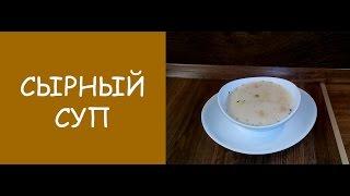 Сырный суп с курицей и вермишелью