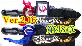 DX火炎剣烈火 サウンドアップデートエディション 飛羽真・倫太郎台詞 DX Kaenken Rekka Update Ver.2.16
