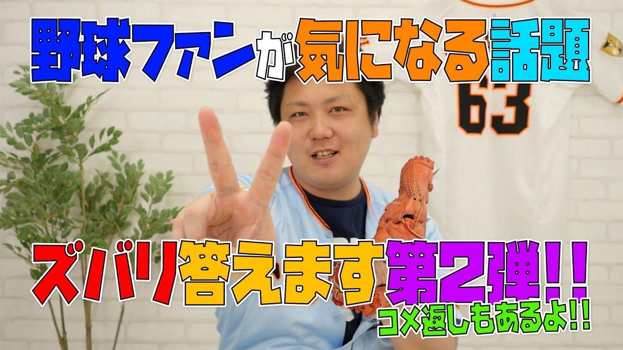 里 崎 チャンネル 里 崎 チャンネル 袴田 なんJ