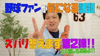 【暴露】ジャ◯ットの中身が衝撃すぎる件&里崎チャンネルの件
