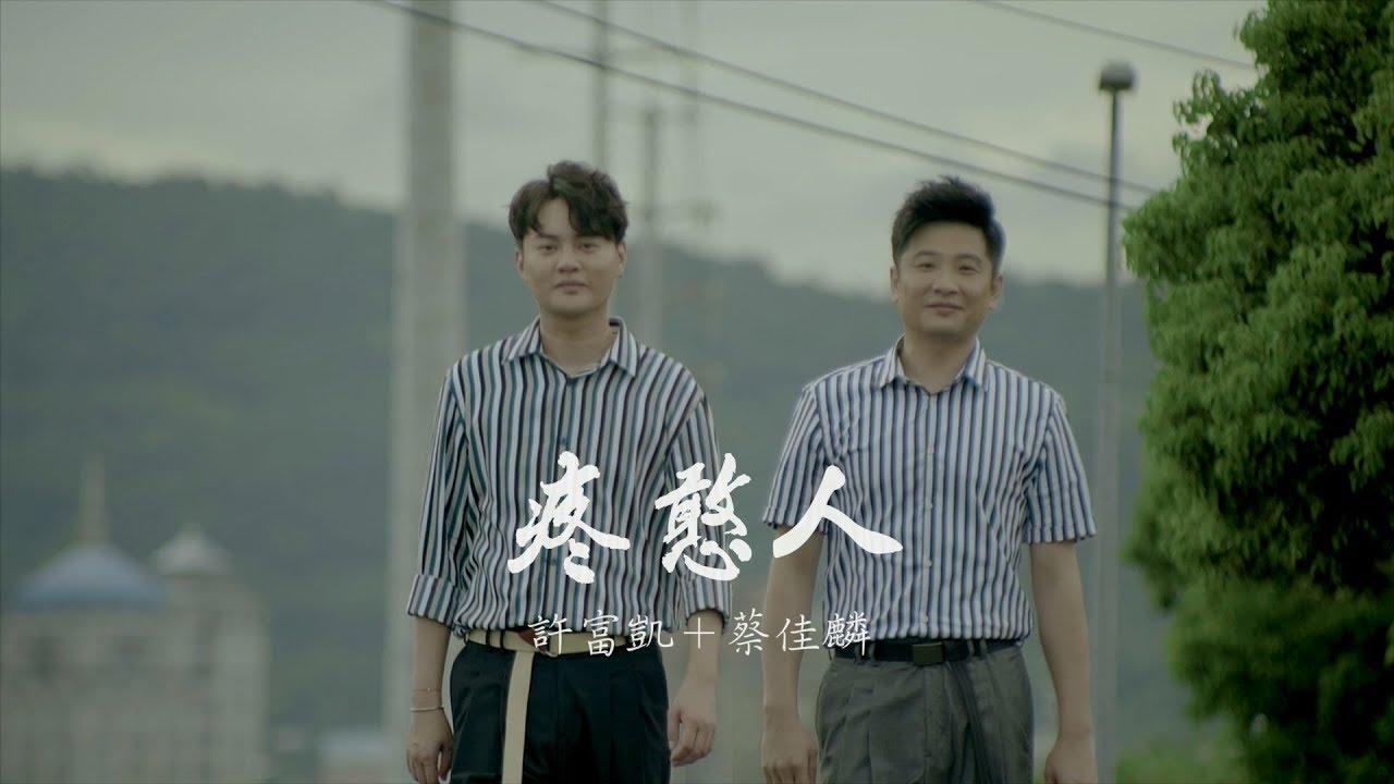 許富凱、蔡佳麟『疼憨人』官方完整版MV