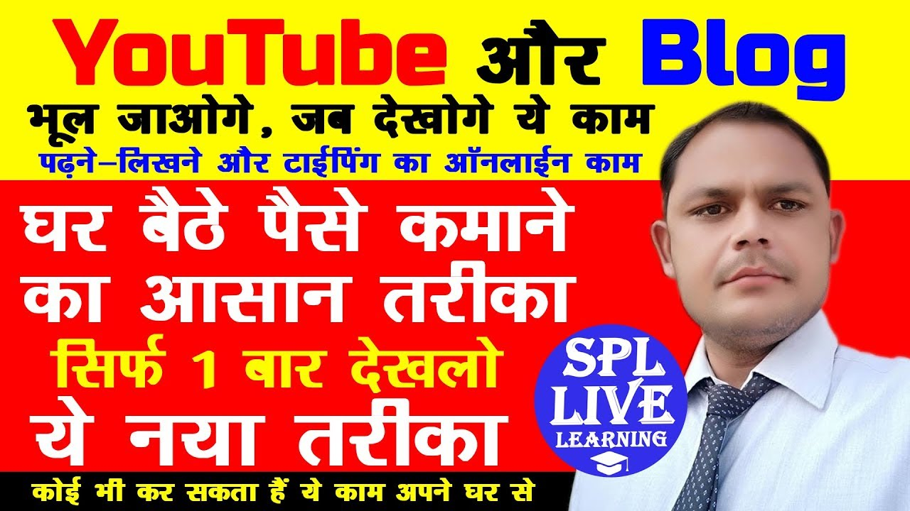 How To Earn Money Online ! घर बैठे पैसे कमाओ ! Best Online Jobs and Business !SPL LIVE LEARNING !