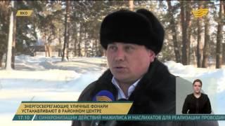 В ВКО энергосберегающие уличные фонари устанавливают в районном центре(В Восточном Казахстане научились экономить тепло и энергию. Там активно внедряется программа энергосбереж..., 2016-01-18T12:21:19.000Z)