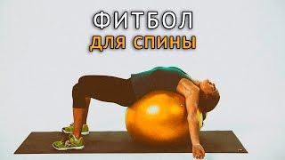 Фитбол - упражнения при болях в спине