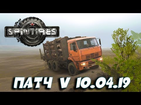 НОВЫЙ ► Spintires: The Original Game [ ПАТЧ ] |