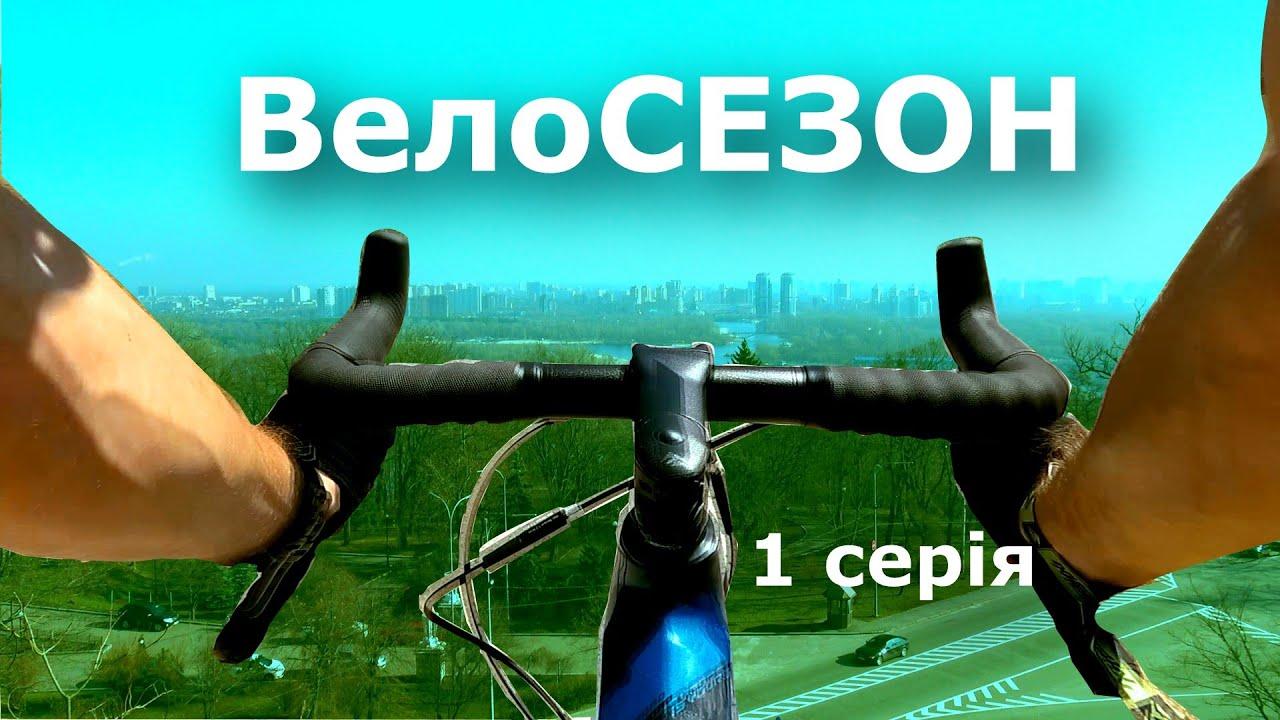 ВелоСЕЗОН 1 серія, початок. Тренди велоіндустрії