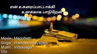 Pulippa Puliyanga tamil lyrics song