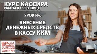 """""""Курс Кассира"""", Урок 6. Внесение денежных средств в кассу ККМ."""