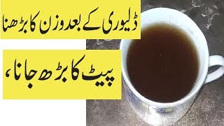 FAST WEIGHT LOSS HOME REMEDY/BELLY AFTER DELIVERY REDUCE HOME REMEDY/WEIGHT LOSS