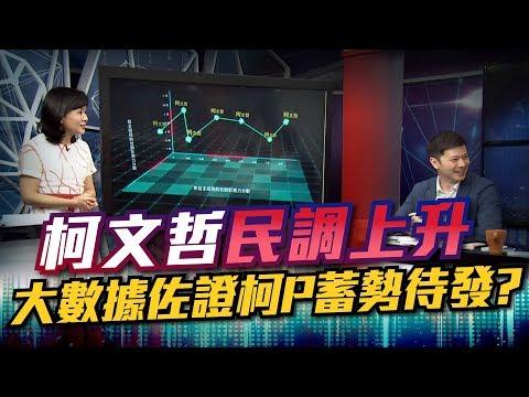 柯文哲民調上升 大數據佐證柯P蓄勢待發?  有評有據看台灣 20190524