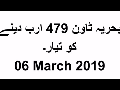 BAHRIA TOWN KARACHI MALIK RIAZ SUPREME COURT HEARING 06 MARCH 2019