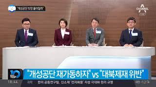 """""""개성공단 빗장 풀어달라"""""""