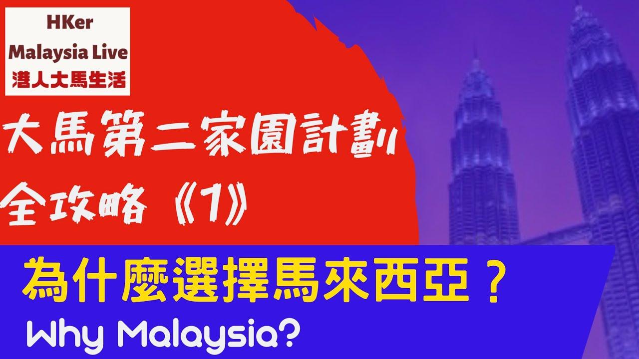 MM2H 大馬第二家園計劃全攻略[1]為什麼選擇馬來西亞? - YouTube