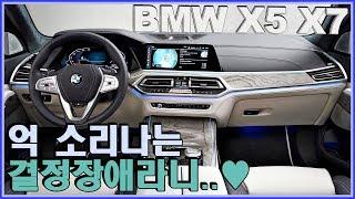 컴백영상 + 1억 넘는 BMW X5 vs BMW X7 vs 7시리즈 결정장애! ♥ 오토소닉스 소닉 스튜디오 #142