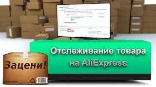 Как отслеживать товар на AliExpress