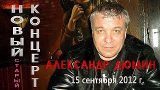 Смотреть клип Александр Дюмин - Правильный Путь