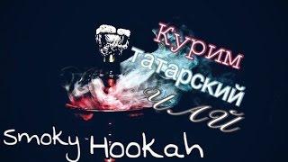 Smoky Hookah    Курим татарский чай, самый вкусный и свежий кальян.