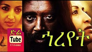Hareyet ኀረየት - New! Ethiopian Movies 2015 - Full