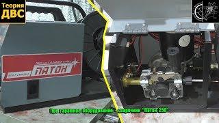 Про гаражное оборудование - сварочник 'Патон 250', как я выбирал сварочник