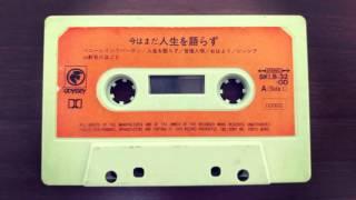 吉田拓郎『今はまだ人生を語らず』より この曲は、「見ている者はいつも...