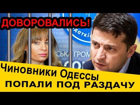 Срочно! В Одессе ПОЛНОСТЬЮ выгнали все Руководство! Зеленский не церемонится